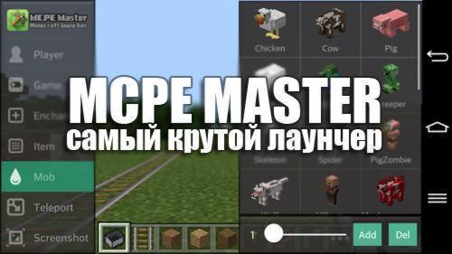 Скачать MCPE Master для Minecraft 0 15 0