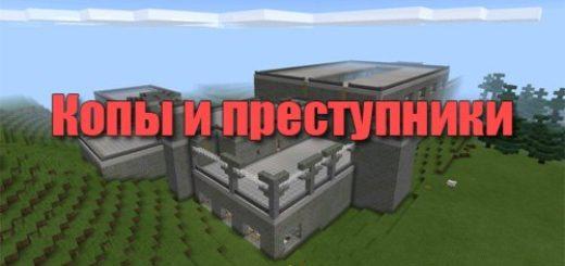 Карты прятки майнкрафт пе » сайт для любителей minecraft pe.