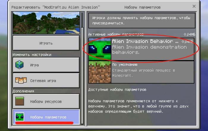 Активация параметров аддонов в Minecraft PE
