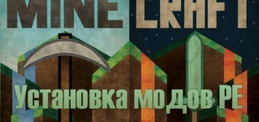 ustanovka-modov-pocket-edition