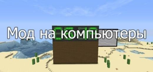 computercraft-mod