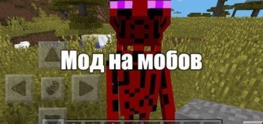 more-mobs-mod-pe