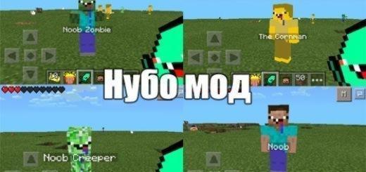 noob-mod-pe