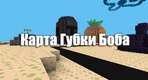 minecraft pe карта губка боб
