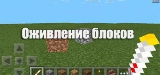 living-blocks-mod-pe
