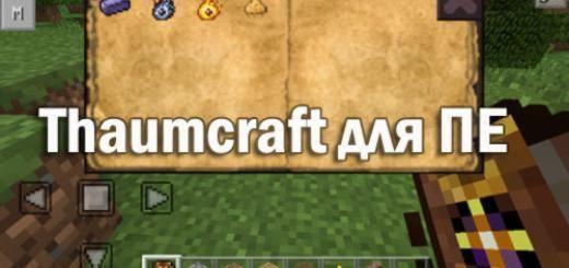 thaumcraft-mod-pe