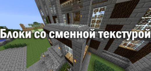Mine little pony (1. 6. 4) пони в minecraft!