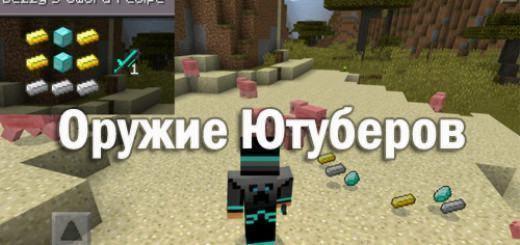 youtubers-weapons-mod-pe