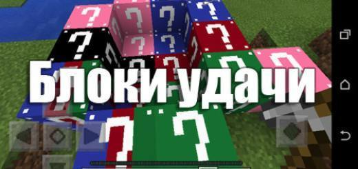 more-lucky-blocks-mod-pe