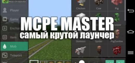 mcpe-master-launcher