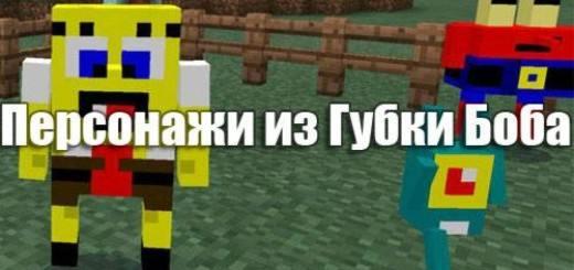 spongebob-mod-pe