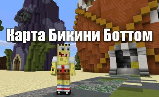Видео игры майнкрафт с губкой бобом актер из гарри поттер и гермиона