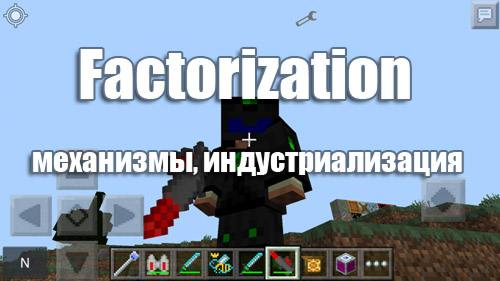 Мод factorization 0. 14. 3/0. 14. 2/0. 14. 1/0. 14. 0 | моды для minecraft pe.