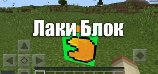 lucky-block-mod-pe