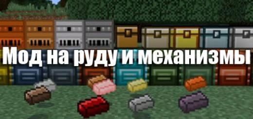 metallurgy-mod-pe
