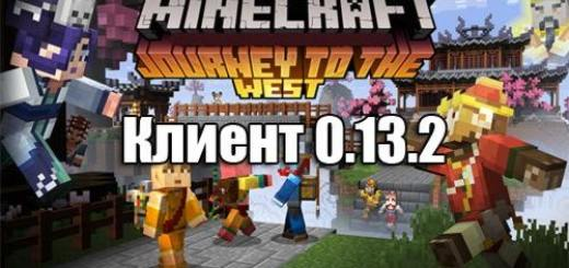 minecraft-0-13-2-download