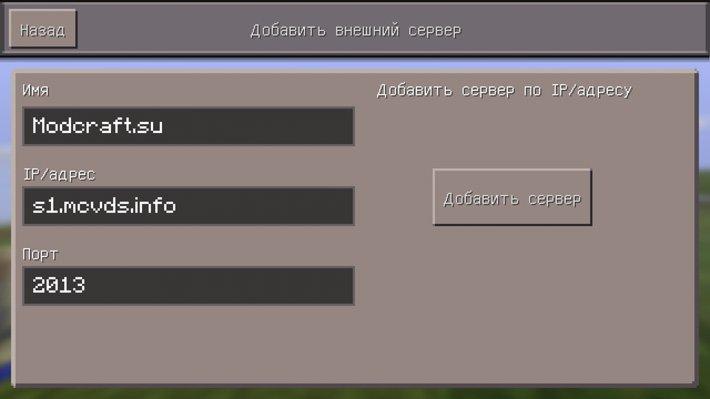 add-server-modcraft