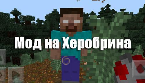 [1.7.2] Herobrine Mod - херобрин ... - ru-minecraft.ru