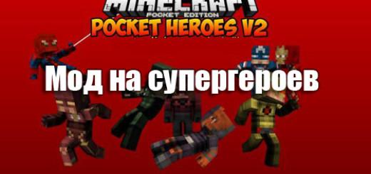 superheroes-mod-pe