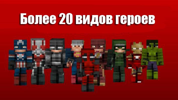 Скачать Майнкрафт Мод На Супергероев - фото 5