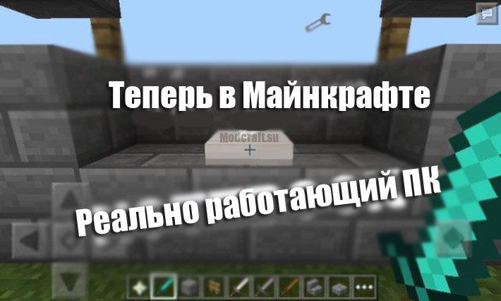 Как правильно зайти на сервер minecraft pe 0. 13. 1 0. 14. 0 / 0. 14.