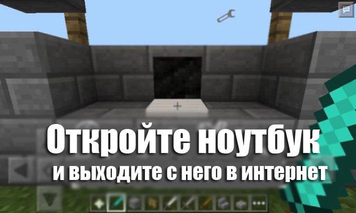 Скачать minecraft pocket edition 0. 14. 3.
