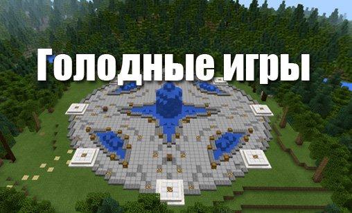 Карта Голодные игры для Minecraft 1.5.2, 1.6.4, 1.7.2 и 1 ...