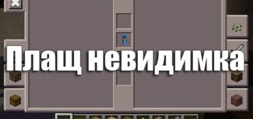 Скачать майнкрафт пе 0. 14. 0 (minecraft pe).