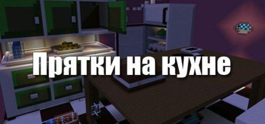 скачать карту для Minecraft прятки - фото 2