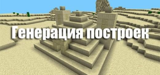 ruins-mod-pe