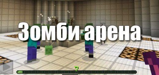 zombie-arena-map-pe
