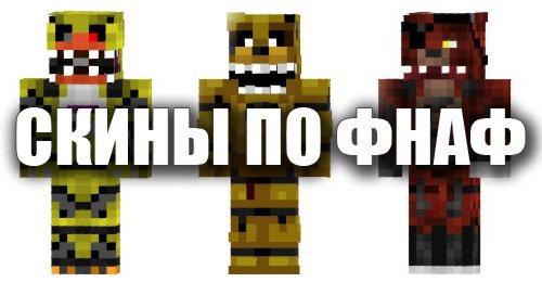 Скачать Скины Fnaf Для Minecraft - фото 10
