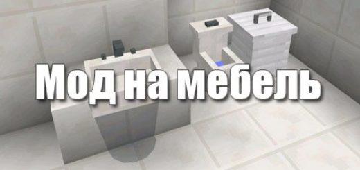 pocket-furniture-mod