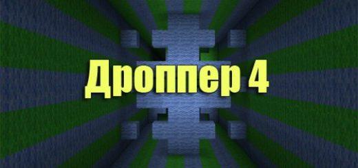 dropper-iv-map-pe