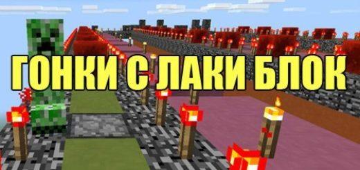 lucky-block-race-pe