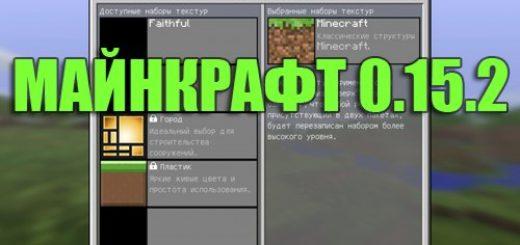 Скачать minecraft pe 1. 5 на андроид бесплатно.
