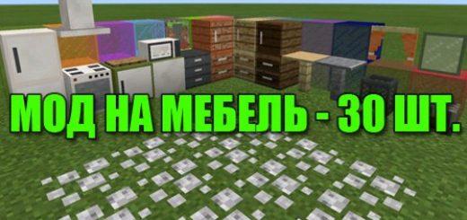 Скачать мод на мебель для minecraft pe 0. 10. 4.