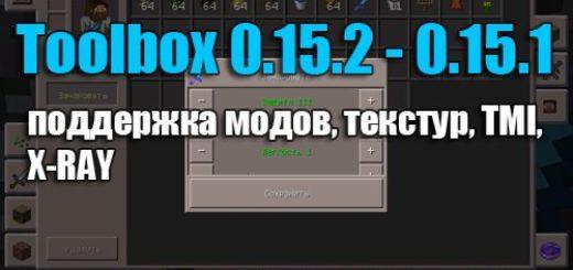 toolbox-mod-pe