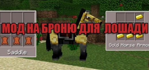 horse-armor-craft-pe