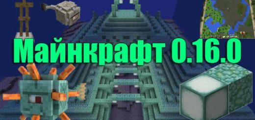 minecraft-0160-pe