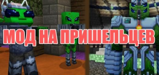 alien-invasion-mod-pe