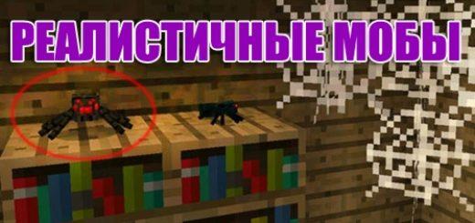 realistic-mobs-mod-pe