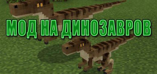 dinosaurs-mod-pe