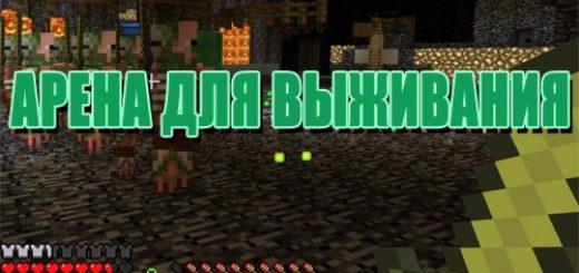 survival-arena-map-pe