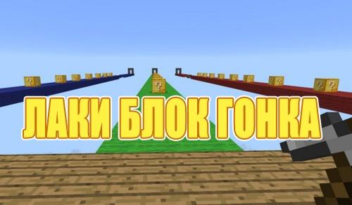 Скачать Карту Гонки С Лаки Блоками - фото 11